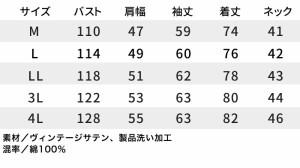 BURTLE バートル 5205 長袖シャツ【秋冬】作業服 作業着 5201シリーズ【4L-5L】