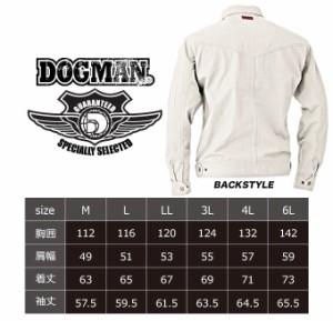 ドッグマン DOGMAN 作業服 長袖ブルゾン 8157 長袖ジャケット ミリタリースタイル 作業服 作業着 中国産業 8157シリーズ