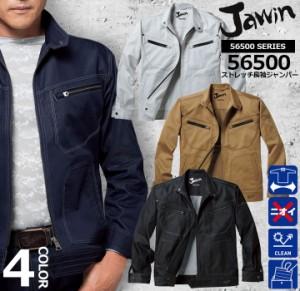 ジャウィン ストレッチ 長袖ジャンパー 56500 【春夏】作業服 作業着 自重堂 56500シリーズ JAWIN