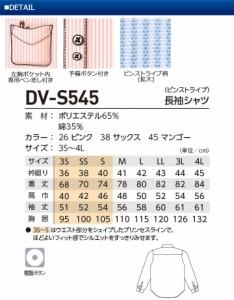 長袖シャツ DV-S545 タカヤ商事 D-pit ユニフォーム 【春夏】カフェ レストラン ピンストライプ 作業服 作業着
