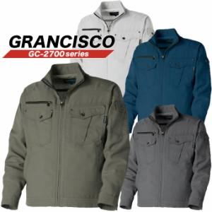 長袖ブルゾン GC-2700 タカヤ商事 グランシスコ ジャケット ジャンパー 【4L-5L】【春夏】作業服 作業着 ユニフォーム GC-2700シリーズ
