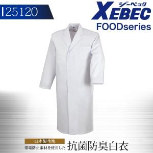 ジーベック XEBEC 白衣 作業服 作業着  ユニフォーム 実験衣(男子用)FOODシリーズ【4L-5L】
