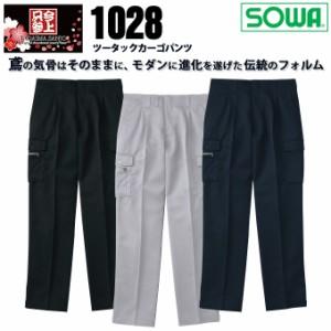 SOWA 桑和 1028 ツータックカーゴパンツ ズボン 鳶服【春夏素材】作業服 作業着 1010シリーズ