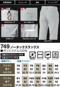SOWA 桑和 749 ノータックスラックス パンツ【春夏素材】作業服 作業着 743シリーズ