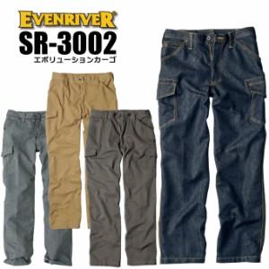 イーブンリバー EVENRIVER カーゴパンツ SR-3002 ズボン作業服・作業着・エボリューションカーゴモデル 綿100% SR3007シリーズ
