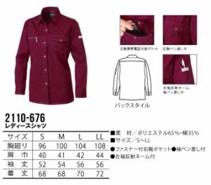 寅壱 トライチ レディースシャツ S-LL 軽量 2110シリーズ 2110-676 作業服 作業着 女性用