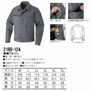 寅壱 トライチ 長袖ブルゾン 4L 5L 吸汗性 コットン 綿100% 2180シリーズ 2180-124 作業服 作業着