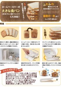 ホームベーカリースライサー フード付き (PS-956) 日本製 パン スライス カット 切る 保存