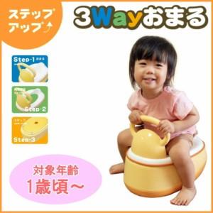 3WAYおまる オレンジ ベビー 赤ちゃん 幼児 男の子 女の子 トイレトレーニング おまる オマル 便座 補助便座 取っ手