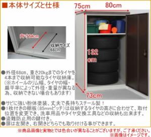 タイヤ収納庫132 扉式 (TBT-132MBR)  送料無料 日本製 スチール DIY 工具 エクステリア カー用品 洗車用品