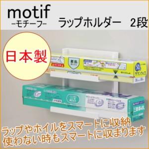 モチーフ ラップホルダー2段  日本製 キッチン キッチン雑貨 キッチン小物 ホルダー サランラップ アルミホイル