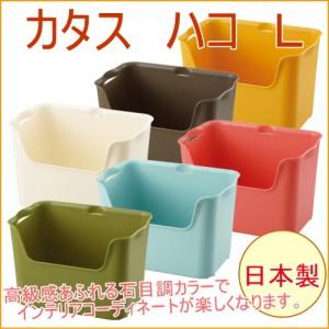 カタス ハコ Lサイズ 1個入 (KH-L) 日本製 収納ボックス 収納ケース 衣装ケース 衣装ボックス ランドリー キッチン