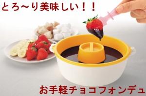 レンジでチョコフォンデュ (ERC-01) 【日本製】【電子レンジ】【お菓子】【製菓】【おやつ】【フォンデュ】【チョコレート】【簡単】