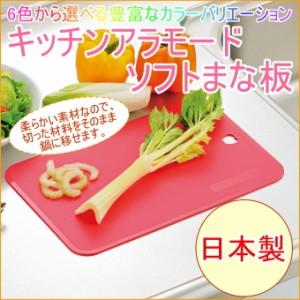 キッチンアラモード ソフトまな板 (KMM-01) 日本製 まないた