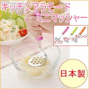 キッチンアラモード ミニマッシャー (KMM-11) 【日本製】【つぶす】【潰す】【混ぜる】【離乳食】