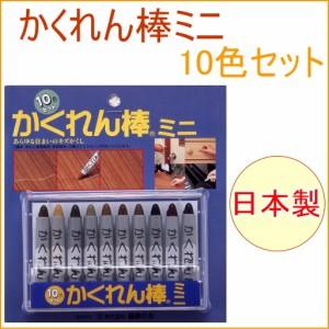 かくれん棒ミニ 10色セット (AB-30) 日本製 DIY 作業用品 補修 リペア スリキズ キズ 色あせ フローリング