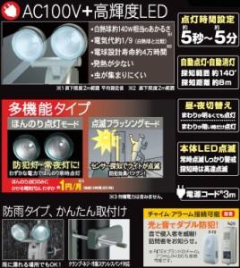 7W 2センサーライト 多機能型 (-AC514) 屋外 センサー ライト 照明 玄関 ガレージ ベランダ テラス 物置