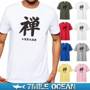 メール便 送料無料 7MILE OCEAN メンズ 半袖 Tシャツ プリント クルーネック 漢字Tシャツ 禅 仏教 オシャレ アメカジ ストリート 白 黒