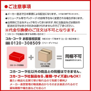 【3ケースセット】コカ・コーラ160ml缶 【送料無料・安心のメーカー直送便】