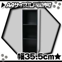 3個セット!カラーボックス3段 LP対応 /黒(ブラック)バイナルボックス レコード用 A4サイズ収納可