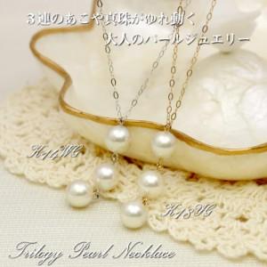 K18YG/K14WG あこや真珠3連 ネックレス キラキラ宝石店 三連 真珠 トリロジーパール 3粒