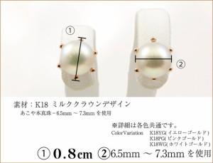 K18YG/WG/PG ミルククラウンデザイン あこや真珠 ピアス キラキラ宝石店