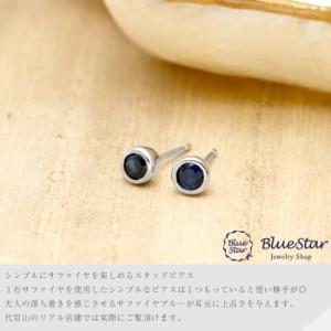 K18WG サファイヤ スタッドピアス キラキラ宝石店 BlueStar