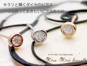 ダイヤモンド合計0.10ct ピアスK18 ダイヤモンドスタッドピアス キラキラ宝石店