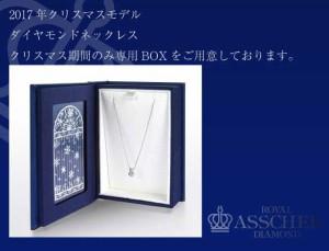 【デザインNo.JPA0332BP】 2粒のダイヤモンドが煌めくネックレス ロイヤルアッシャーダイヤモンドジュエリー 代官山BlueStar