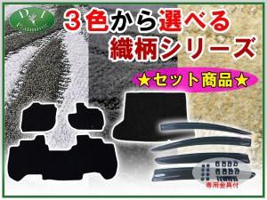 ホンダ ヴェゼル RU系 ヴェゼルハイブリッド RU3 RU4 フロアマット & ラゲッジマット & ドアバイザー 織柄シリーズ カーマット