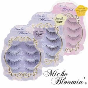 ミッシュブルーミン アイラッシュ 4ペア (メール便送料無料)【つけまつげ】 Miche Bloomin'
