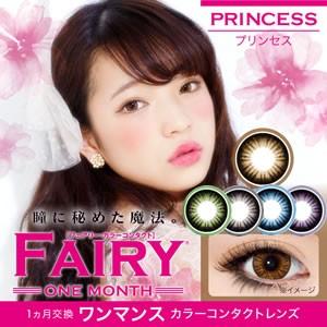 フェアリー プリンセス 1箱1枚入り×2箱(メール便送料無料)カラコン 度あり 1ヶ月 14.2mm