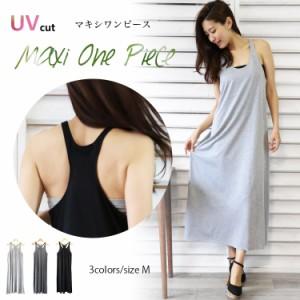 UVカット ワンピース M ワンピ マキシ丈 紫外線対策 日焼け対策 ドレス レディース ワンピ ミリアンデニ メール便(郵2) o22100
