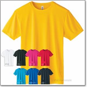 ドライ爽快 GLIMMER 3.5oz インターロックドライTシャツ 3Lサイズ/白/赤/青/黒/黄色/イエロー/紺【1000350】