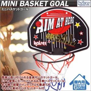 kaiser ミニバスケットゴール/KW-582/バスケットボール、ゴール、バスケットボード、バスケットゴール、リング、室内、子供、ミニバスケ