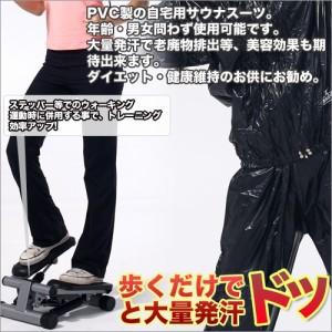 鉄人倶楽部 スーパーサウナスーツ/KW-830/メンズ、レディース、男性用、女性用、ダイエット、エクササイズ、発汗、激安