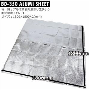 BUNDOK アルミシート2畳/BD-350/アルミシート、アルミマット、防災用、防寒対策、暑さ対策、節電、激安、まとめ買い
