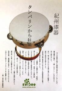 タンバリンからお盆 木製丸盆 白木 ナチュラル30cmの丸盆です【紀州漆器】内祝 新築祝 祝い返し ギフト 漆器 日本 贈り物