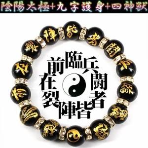 金彫り オニキス九字護身数珠「陰陽太極図」「四神獣」★最強護身ブレスレット 送料無料 天然石 パワーストーン