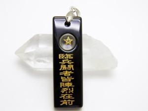 陰陽師・五芒星玉 九字真言プレートペンダントトップ 水晶五芒星 天然石 パワーストーン