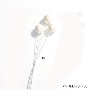 ○パールピック・大 (15mm)/62773 白[フラワーアレンジメント/資材]