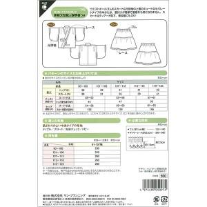 ☆[パターン・型紙]ゆかたドレス/5097[サン・プランニング]