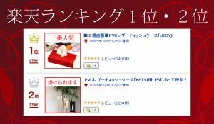 上質な日本製 ティッシュケース「JECY」TVドラマ「東京タラレバ娘」登場中【おしゃれ ティッシュカバー ティッシュボックス ケース  送料