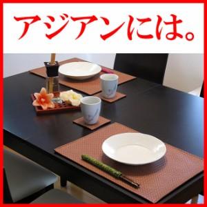 上質な日本製 ランチョンマット「LEKKU type-A」【ランチョンマット アジアン ランチョンマット ランチョンマット 撥水 おしゃれ】【送料