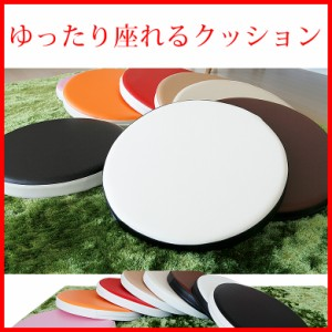 上質な日本製 クッション 「OHEN-LEON」【おしゃれ 大きい 丸 丸型 腰痛対策  座布団 椅子用  レザー クッションカバー 円 チェアパッド