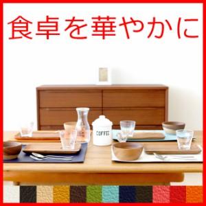 上質な日本製 ランチョンマット「LEKKU」【キッチンマット モダン 撥水 子供 キッズ コースター 給食 子供 幼稚園 小学校 ビニール 犬 猫