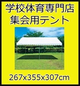 【受注生産品】「集会用テント」 トーエイライト アルミキングテント2030 B-6267