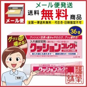 シオノギヘルスケア クッションコレクト 36g [ゆうパケット・送料無料](4987087026542-1)