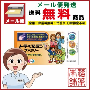 【第2類医薬品】トラベルミンファミリー 6錠[ゆうパケット・送料無料](4987028110521-1)