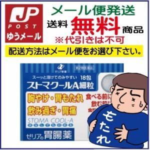 【第2類医薬品】ストマクールA(18包)[ゆうパケット・送料無料]